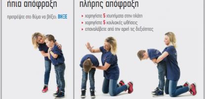 Για να σώσεις το παιδί σου μερικές φορές αρκούν τα δυο σου χέρια: Οι πρώτες βοήθειες που πρέπει όλοι να ξέρουμε